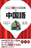 中国語 (ひとり歩きの会話集)