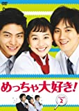[DVD]めっちゃ大好き! DVD-BOX II