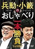 Variety (Daiki Hyodo, Kazutoyo Koyabu) - Hyodo.Koyabu No Oshaberi Ippon Shoubu Live [Japan DVD] YRBN-90979