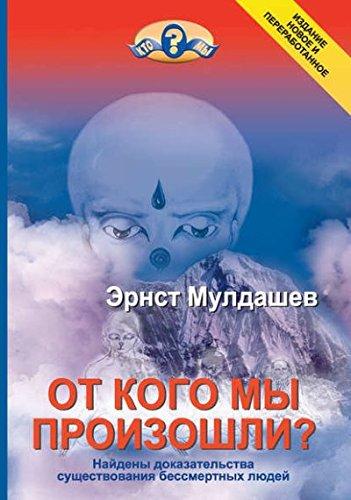 Download Ot kogo my proizoshli? pdf epub