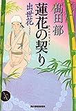 Renka no chigiri : Shussebana.