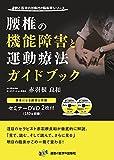 腰椎の機能障害と運動療法ガイドブック DVD2枚付き (運動と医学の出版社の臨床家シリーズ)