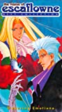Vision of Escaflowne: Wavering Emotions [VHS]