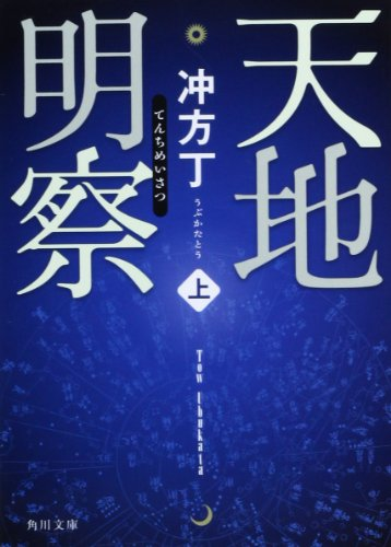 Tenchi Meisatsu in Japanese (Vol. 1 of 2)
