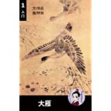 Wild geese  (Simplified Chinese reading comprehension, Level 1, Chinese-English Bilingual )
