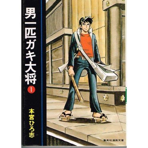 男一匹ガキ大将 vol.1 ガキ大将と800人の子分編 (SHUEISHA JUMP REMIX)