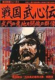 戦国武心伝―武門の意地と闘魂の群像 (歴史群像シリーズ (66))