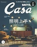 Casa BRUTUS(カ-サブル-タス) 2018年3月号 [照明上手]