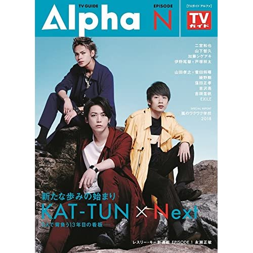 TVガイド Alpha EPISODE N 表紙画像