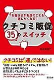 「クチコミ販促35のスイッチ」眞喜屋 実行