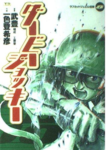 Derby Jockey (8) (Young Sunday Comics) (2002) ISBN: 4091524281 [Japanese Import]