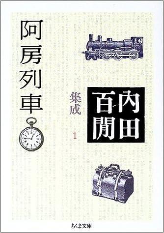 阿房列車―内田百けん集成〈1〉 ...