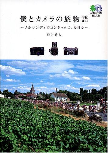 僕とカメラの旅物語―ノルマンディでコンタックスな、日々 (エイ文庫 (086))