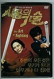 Art of Fighting by Shin Han sol