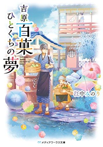吉原百菓ひとくちの夢 (メディアワークス文庫)