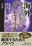 海外ファンドのポートフォリオ (現代の錬金術師シリーズ)