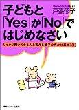 子どもと「YES」か「NO」ではじめなさい