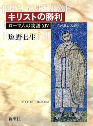 ローマ人の物語 (14) キリストの勝利