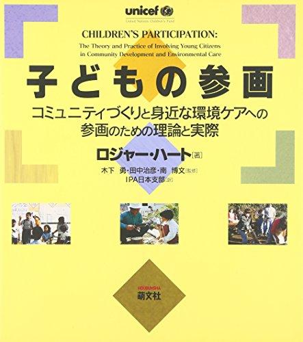 子どもの参画 - コミュニティづくりと身近な環境ケアへの参画のための理論と実際
