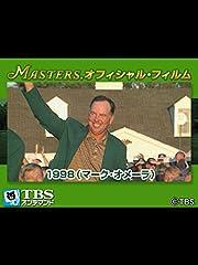 マスターズ・オフィシャル・フィルム1998