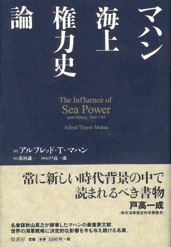 マハン海上権力史論 (新装版)