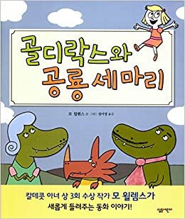 Goldilocks And The Three Dinosaurs (2012) (Korea Edition)