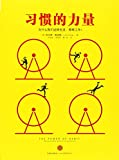 img - for The Power of Habit (Chinese Edition) book / textbook / text book