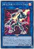 遊戯王/第10期/07弾/SAST-JP048 転生炎獣サンライトウルフ【スーパーレア】