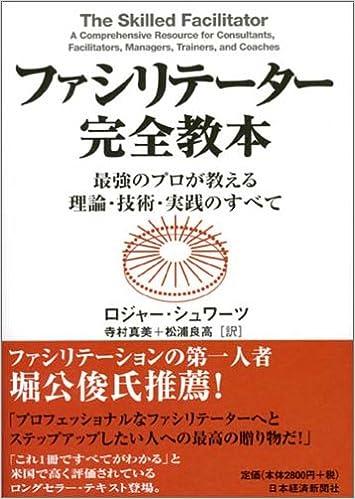 Amazon でファシリテーター完全教本 最強のプロが教える理論・技術・実践のすべて を買う