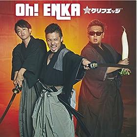 Oh-ENKA-クリフエッジ
