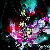 Touhou - Subterranean Animism - PC Game [Windows]