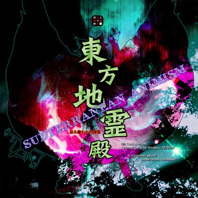Touhou - Subterranean Animism - PC Game [Windows]