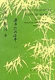 Practical Chinese Reader Bk. 2 9787100000932