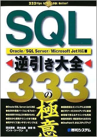 oracle sql 履歴