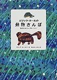 エリック・カールの動物さんぽ―19のショート・ストーリー