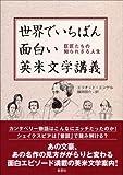 「世界でいちばん面白い英米文学講義」エリオット・エンゲル