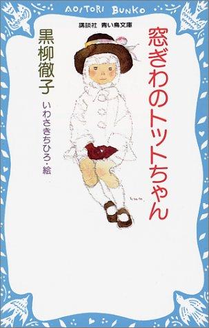 黒柳徹子「窓ぎわのトットちゃん」、講談社