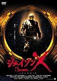 [DVD]ジェイソン X 13日金曜日