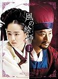 [DVD]風の絵師 DVD-BOX I