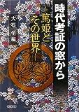 Jidai kosho no mado kara : Atsuhime to sono sekai [Japanese Edition]