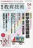総合教育技術 2018年 04 月号 [雑誌]