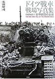 ドイツ戦車 戦場写真集―ビジュアル版 装甲師団の全貌