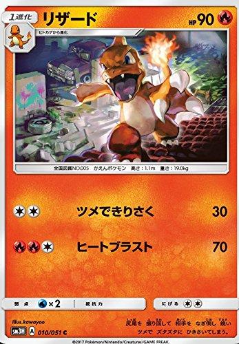Amazon.com: Pokemon tarjeta japonés – Charmeleon 010/051 ...