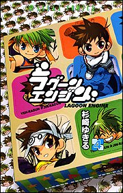 Lagoon Engine (4) (Asuka Comics) (2006) ISBN: 4049250209 [Japanese Import]