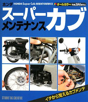 Honda Super Cub maintenance - all colors (2008) ISBN: for sale  Delivered anywhere in USA
