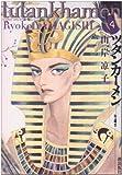 ツタンカーメン (第4巻) (希望コミックス (293))