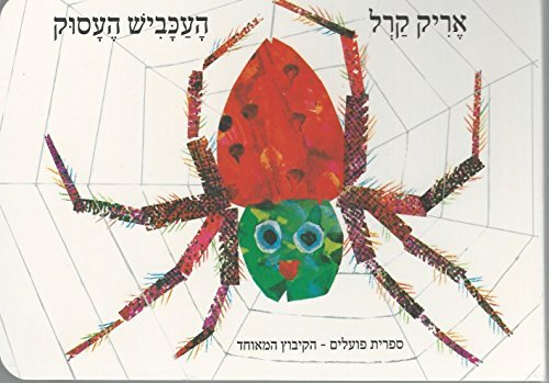 The Very Busy Spider - Hebrew Book for Kids