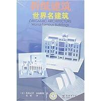 折紙建筑:世界名建筑