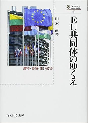 EU共同体のゆくえ (国際政治・日...