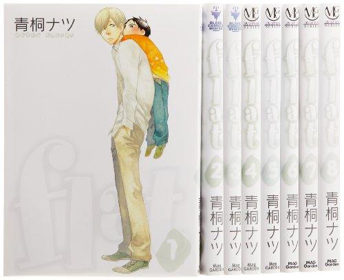 flat コミック 全8巻完結セット (アヴァルスコミックス)